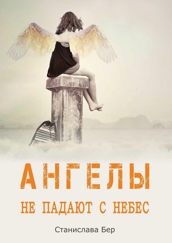 Ангелы не падают с небес #1