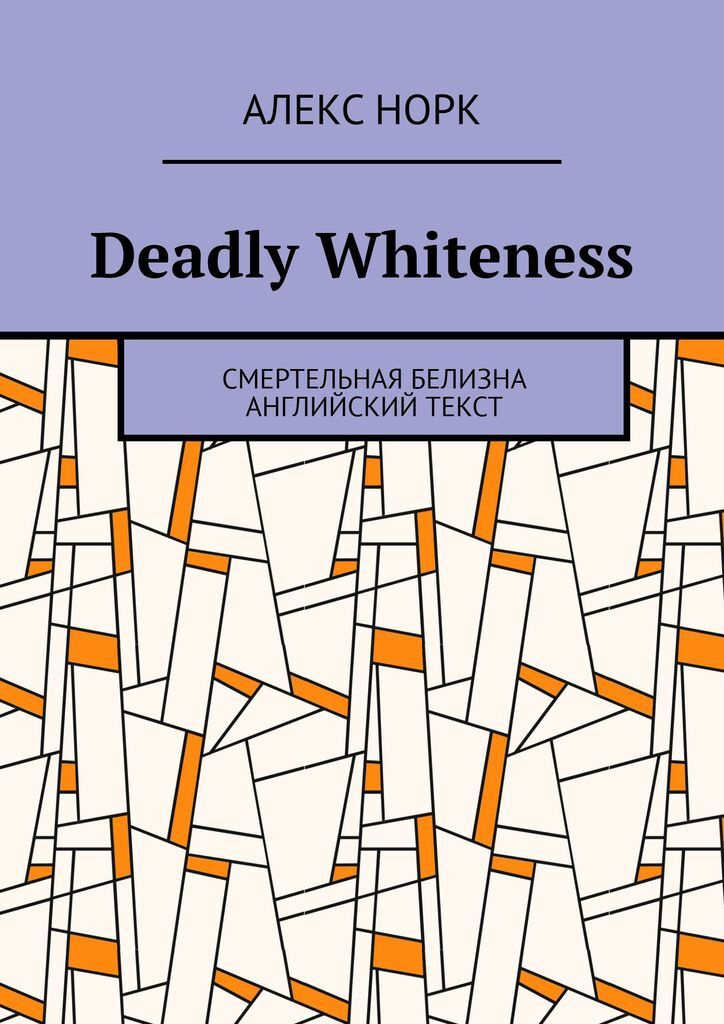 Deadly Whiteness #1