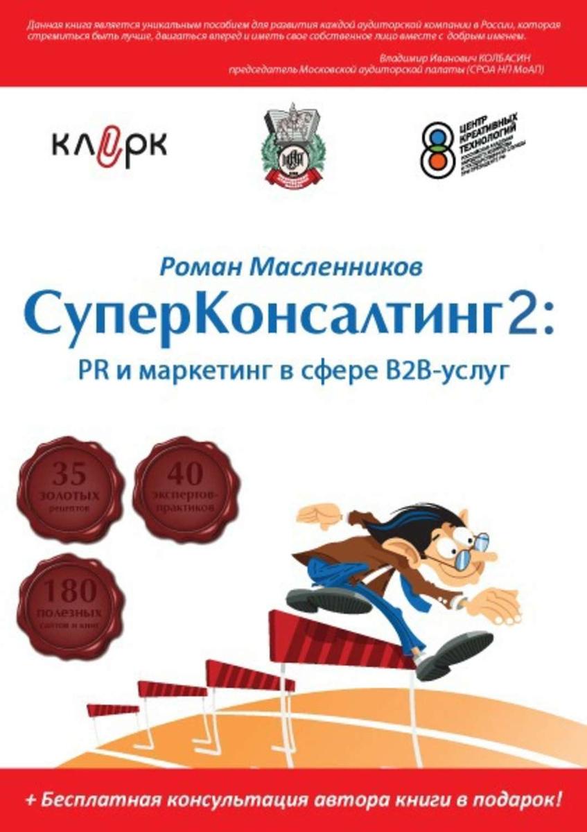 СуперКонсалтинг-2: PR и маркетинг в сфере В2В-услуг | Масленников Роман Михайлович  #1