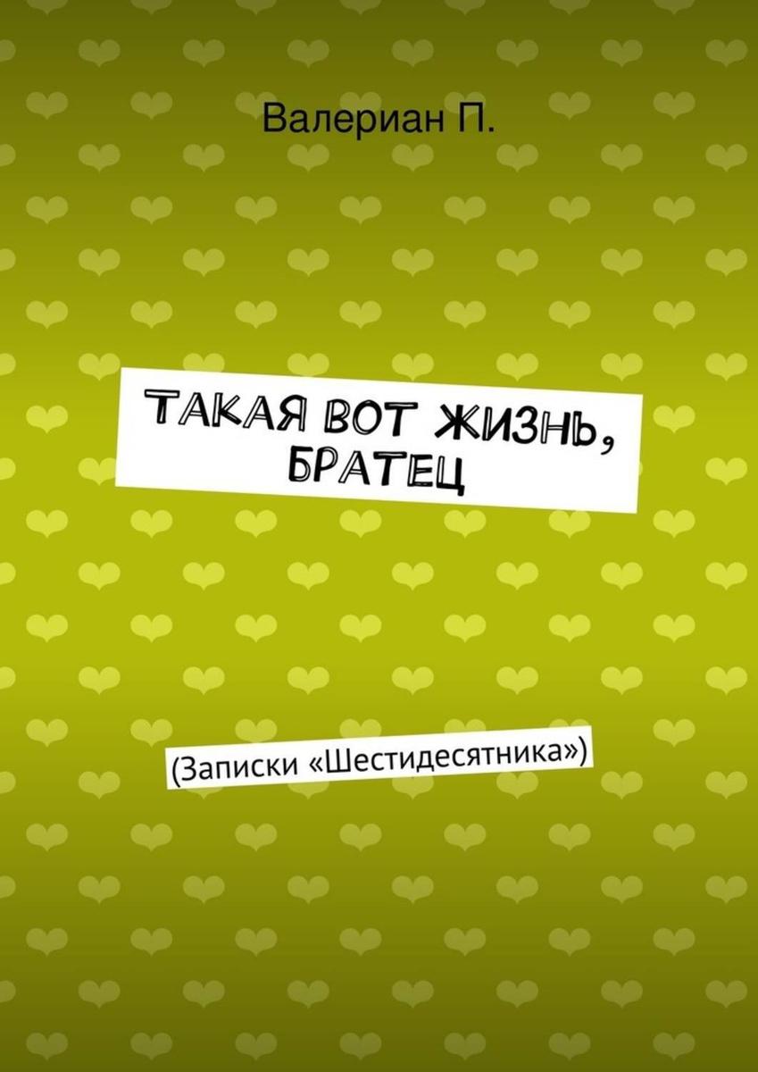 Такая вот жизнь, братец | Пападаки Валериан Георгиевич #1