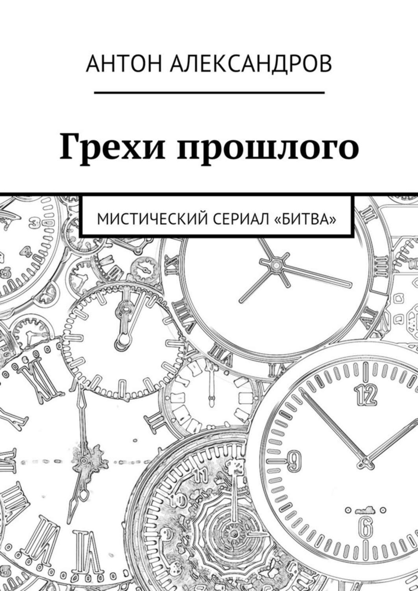 Грехи прошлого. Мистический сериал «Битва» | Александров Антон Александрович  #1