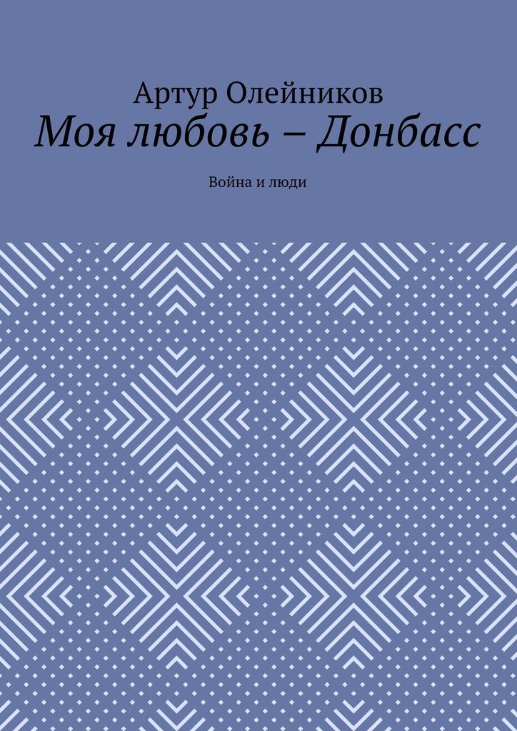 Моя любовь - Донбасс #1