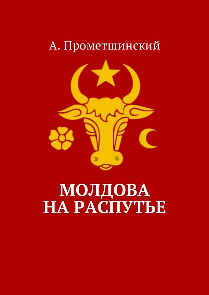 Молдова на распутье #1