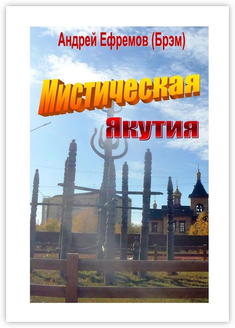 Мистическая Якутия #1