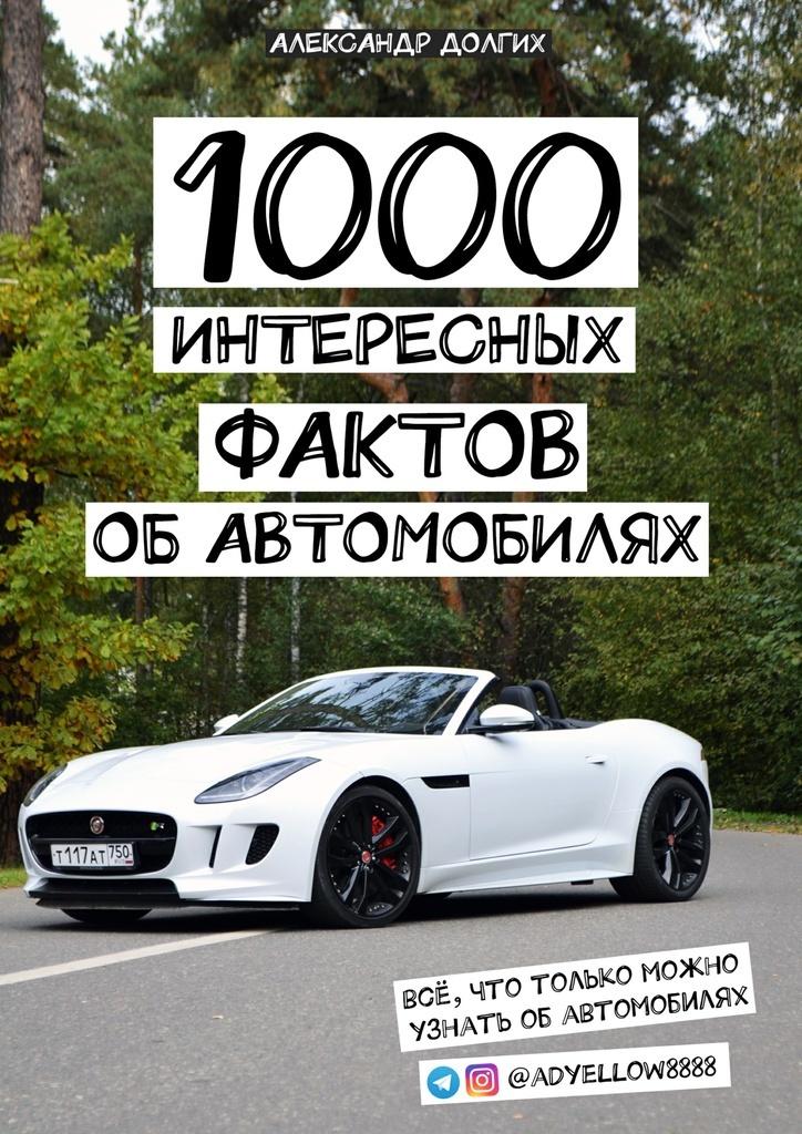 1000 интересных фактов об автомобилях #1