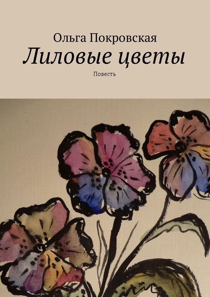 Лиловые цветы #1
