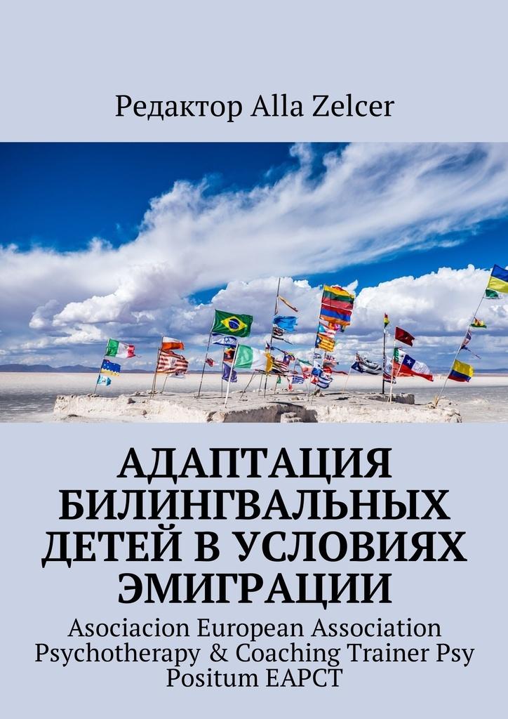 Адаптация билингвальных детей в условиях эмиграции #1