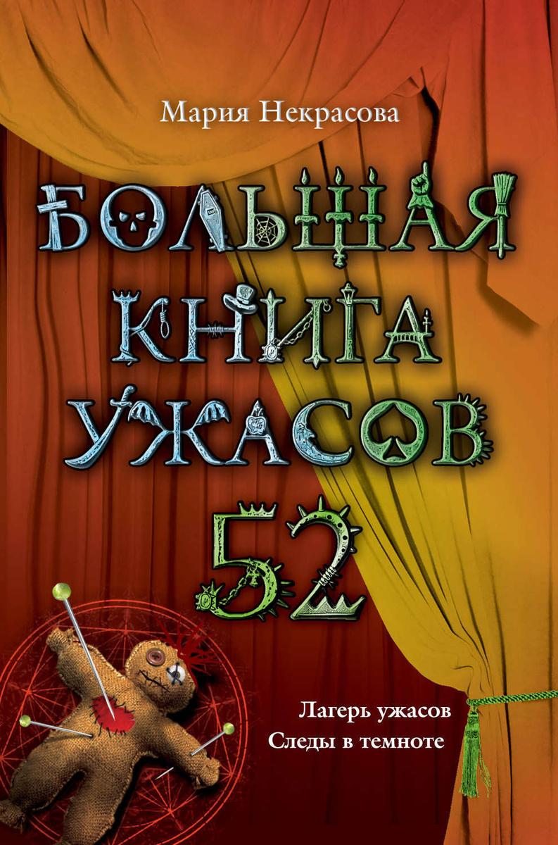 Большая книга ужасов – 52 (сборник) | Некрасова Мария Евгеньевна  #1