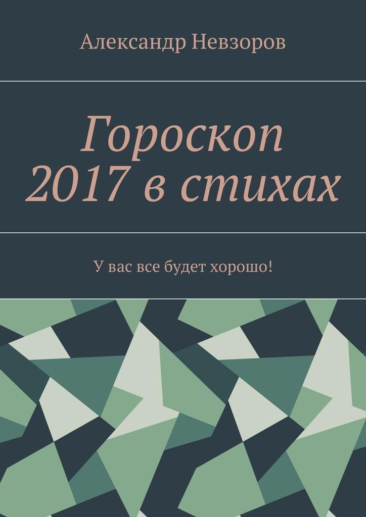 Гороскоп 2017 в стихах #1