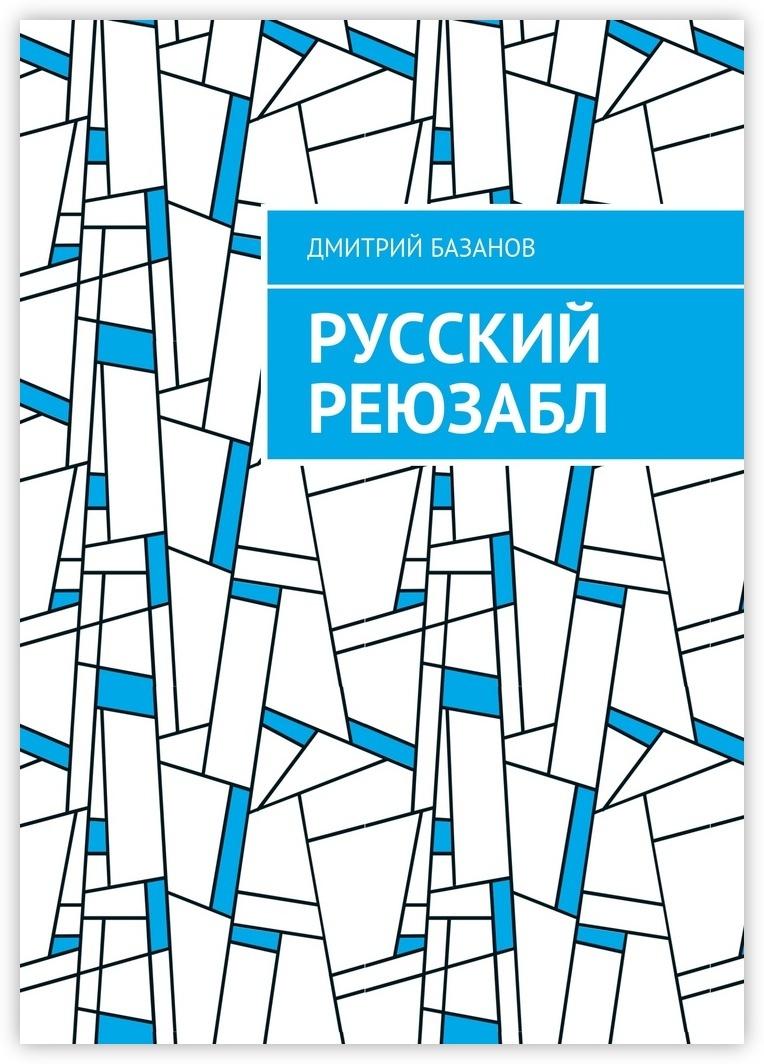 Русский реюзабл #1