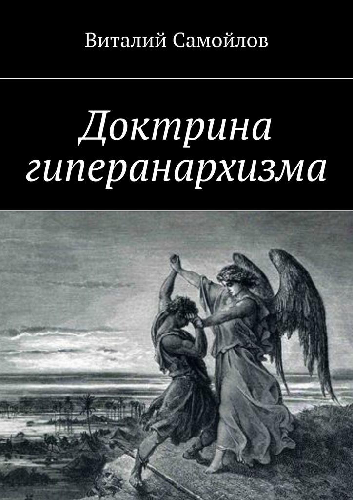 Доктрина гиперанархизма #1
