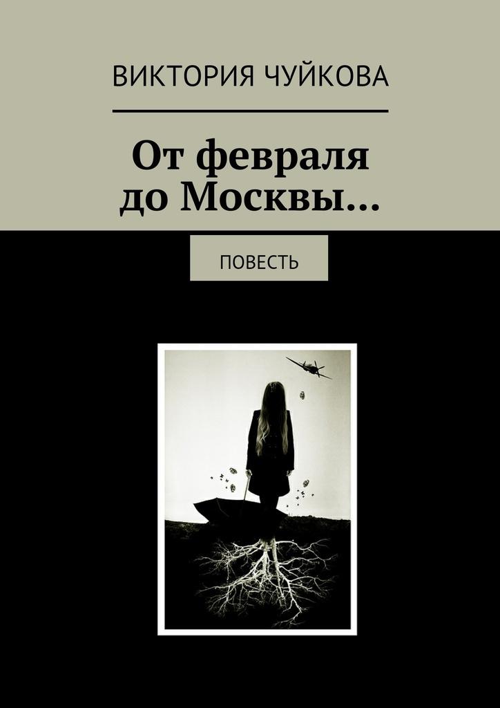 От февраля до Москвы... #1
