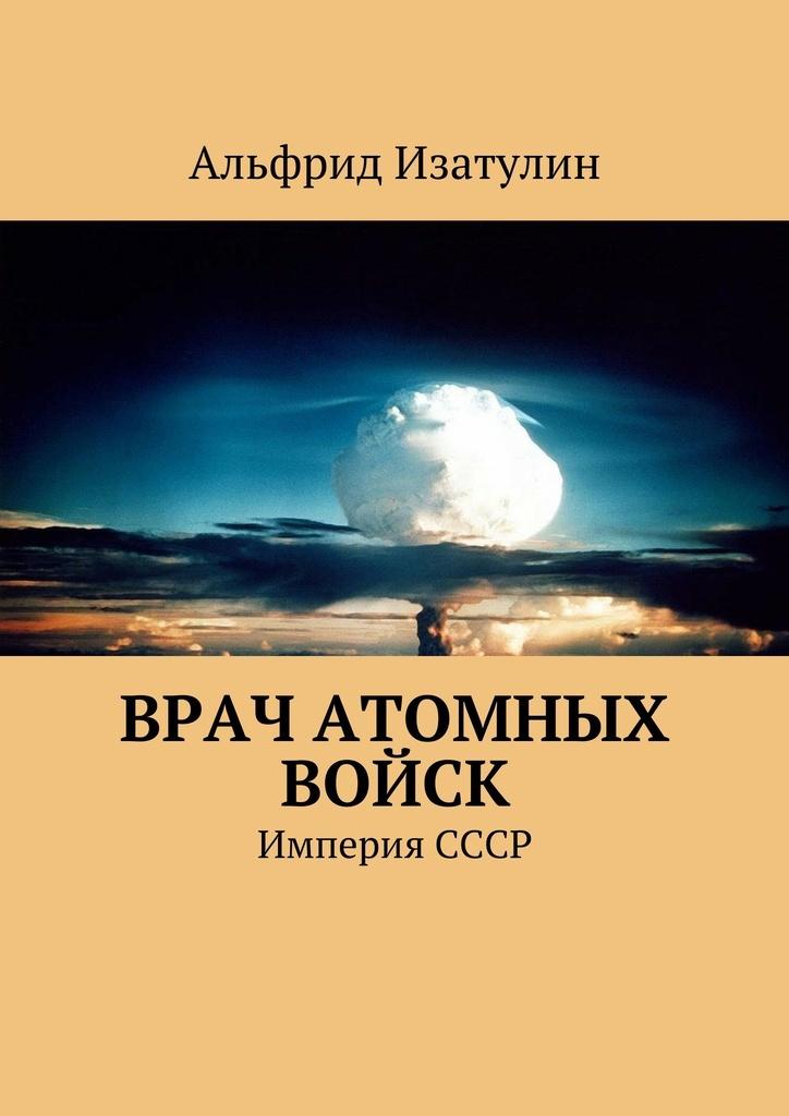 Врач атомных войск #1