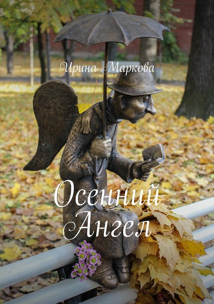 Осенний Ангел #1