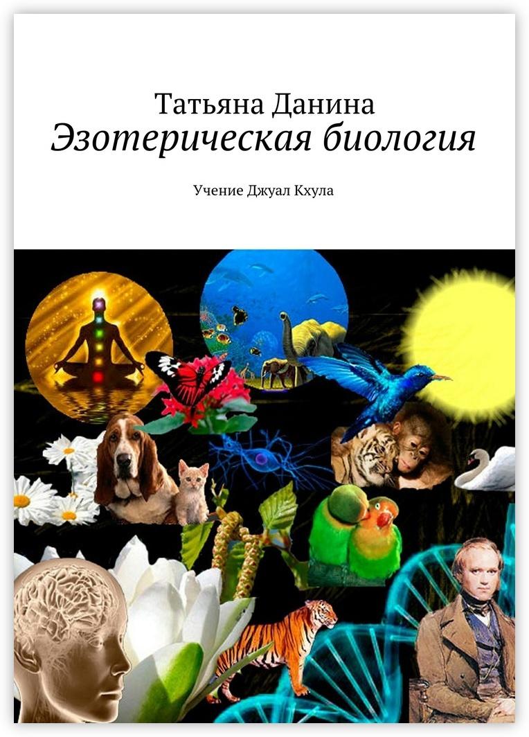 Эзотерическая биология #1