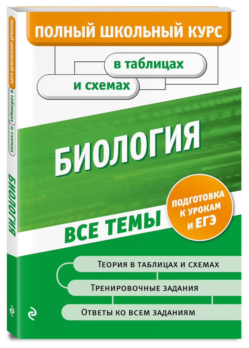 Биология | Ионцева Алла Юрьевна, Садовниченко Юрий Александрович  #1