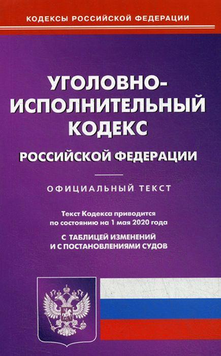 Уголовно-исполнительный кодекс Российской Федерации по состоянию на 1 мая 2020 года  #1