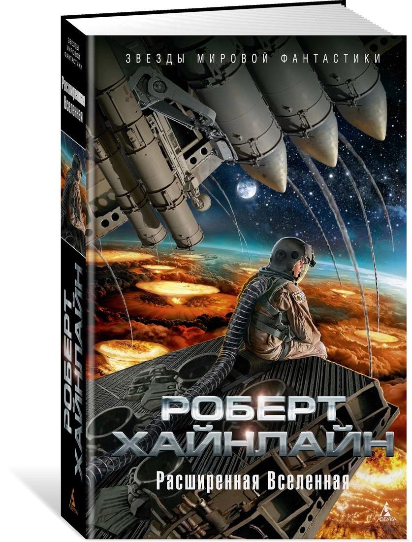 Расширенная Вселенная   Хайнлайн Роберт Э. #1