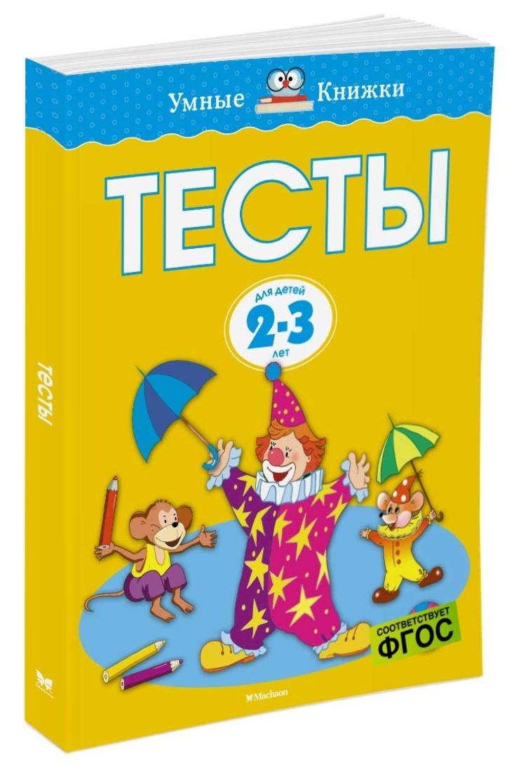 Тесты (2-3 года)   Земцова Ольга #1