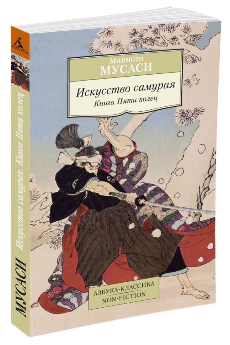 Искусство самурая. Книга Пяти колец | Мусаси Миямото #1