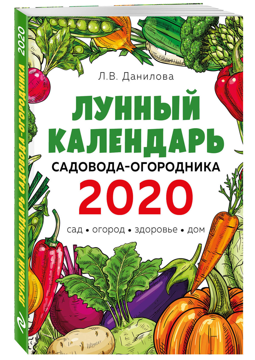 Лунный календарь садовода-огородника 2020. Сад, огород, здоровье, дом   Данилова Лидия Владимировна  #1