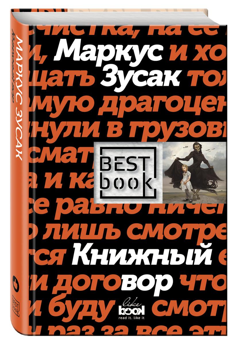 (2017)Книжный вор / The book Thief | Зусак Маркус #1