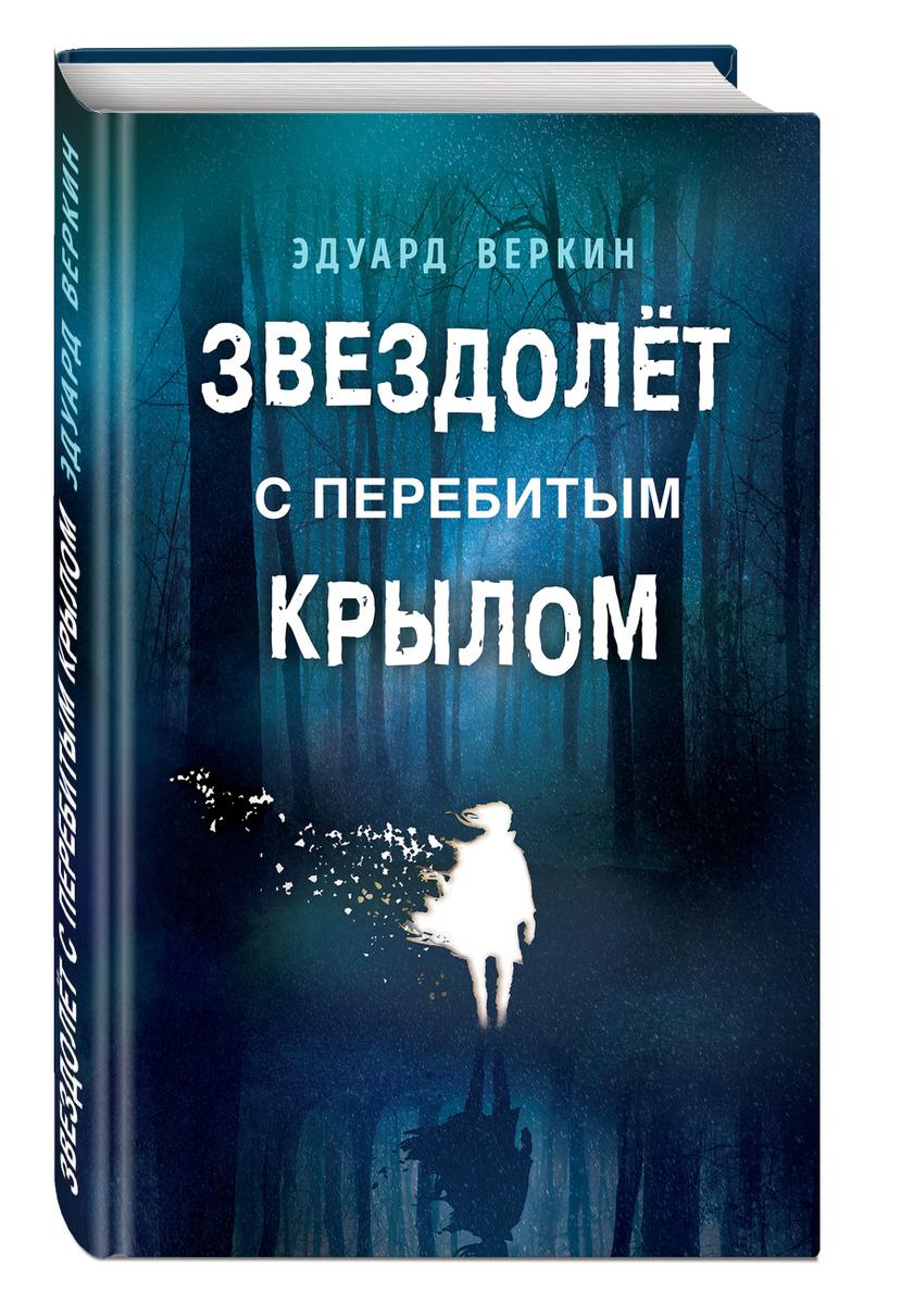 Звездолёт с перебитым крылом   Веркин Эдуард Николаевич  #1