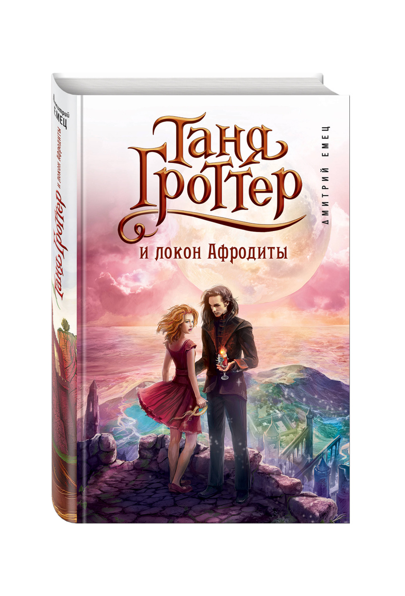 Таня Гроттер и локон Афродиты (#10) | Емец Дмитрий Александрович  #1