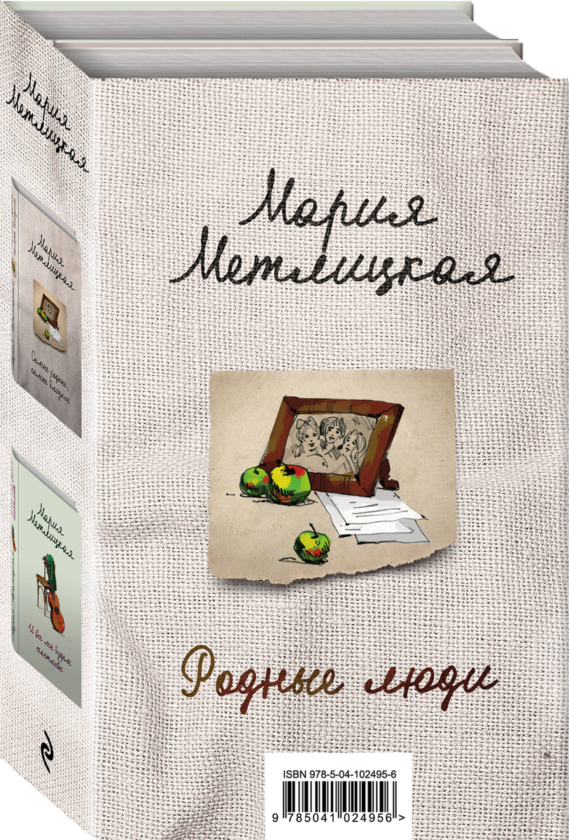 Родные люди (комплект из 2 книг) | Метлицкая Мария #1