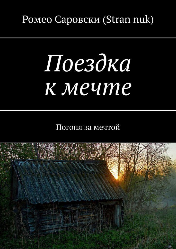 Поездка к мечте #1