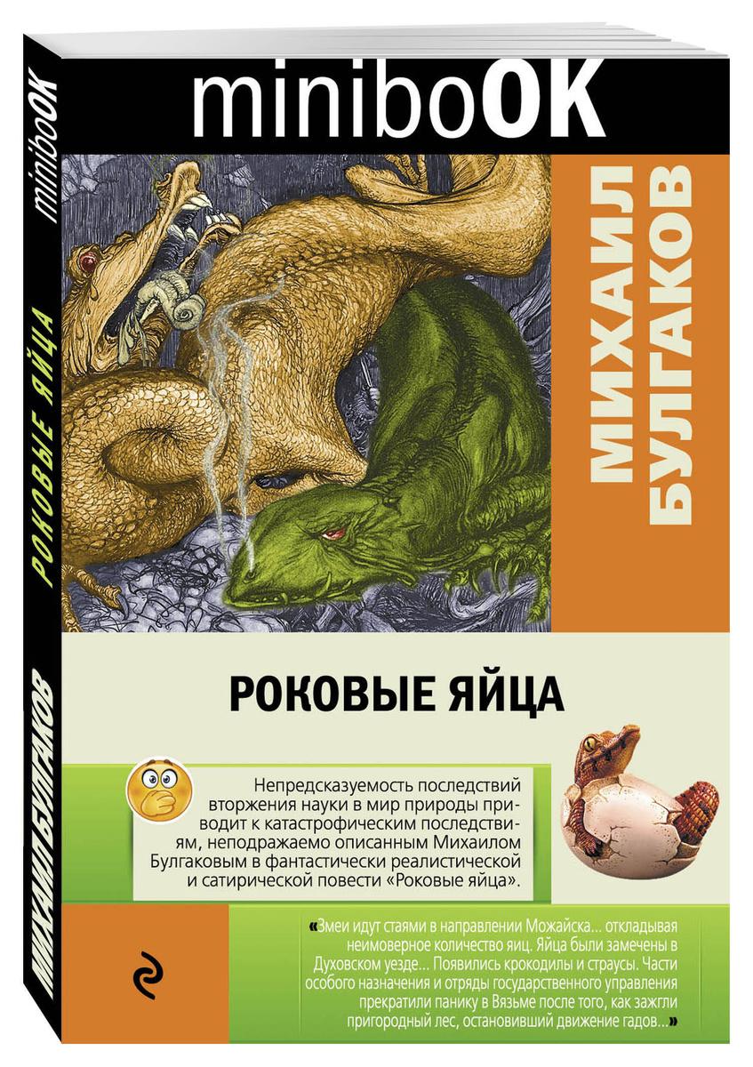 Роковые яйца   Булгаков Михаил Афанасьевич #1