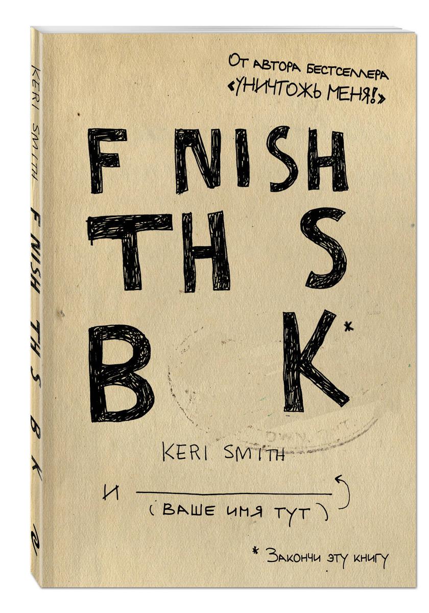 Закончи эту книгу!(англ.название) | Смит Кери #1