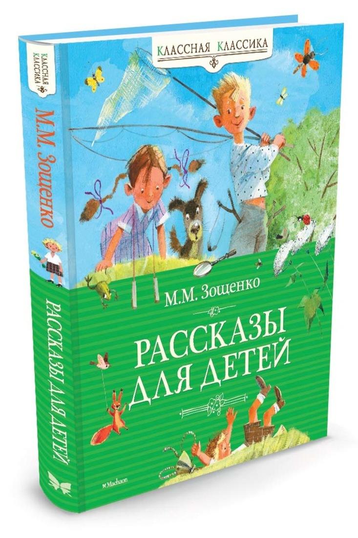 Рассказы для детей   Зощенко Михаил #1