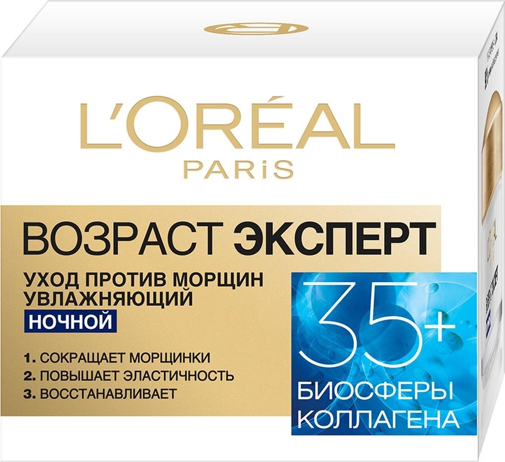 """L'Oreal Paris Ночной крем для лица """"Возраст эксперт 35+"""" увлажняющий, против морщин, 50 мл  #1"""