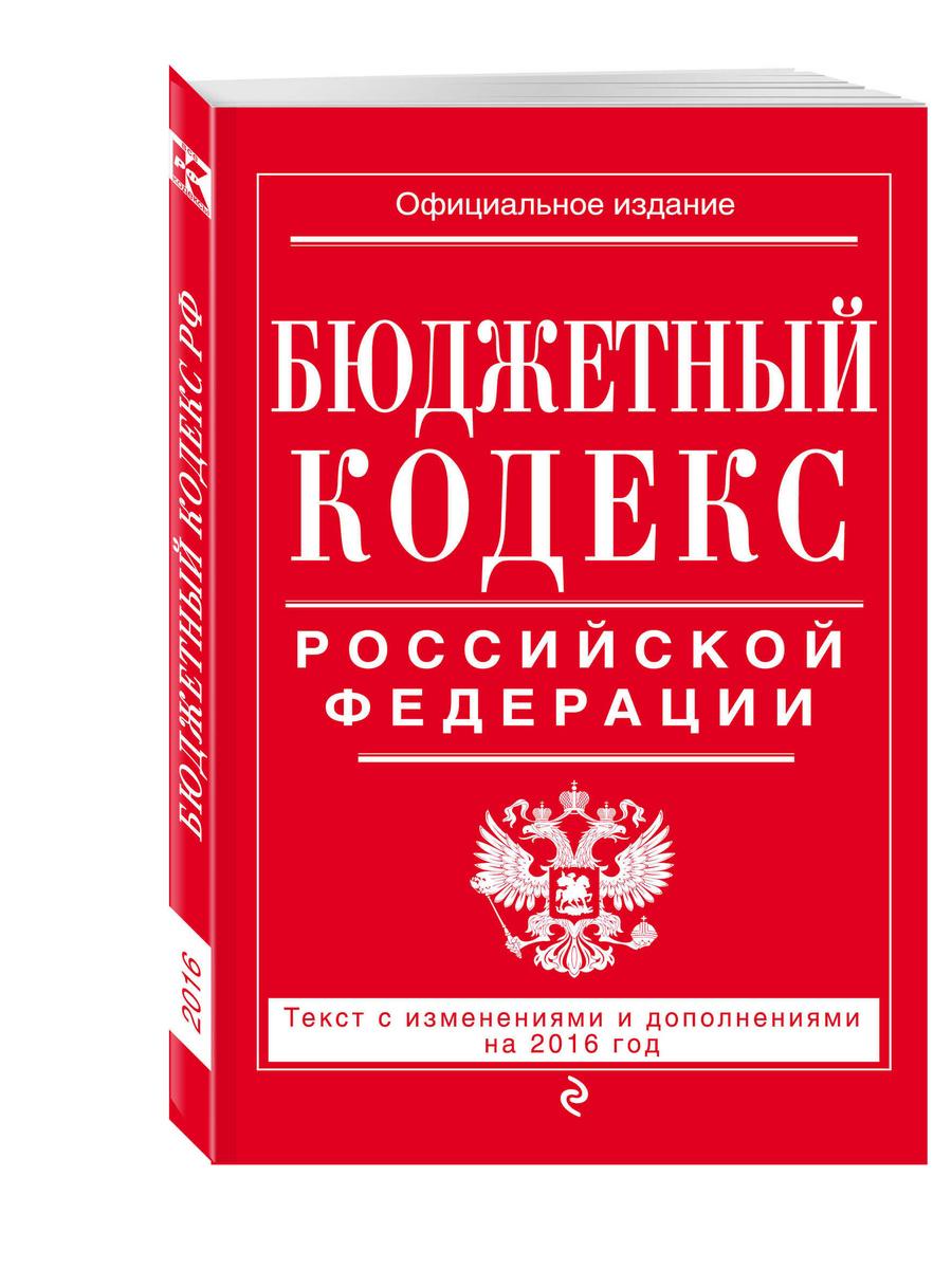 Бюджетный кодекс Российской Федерации : текст с изм. и доп. на 2016 г. | Нет автора  #1