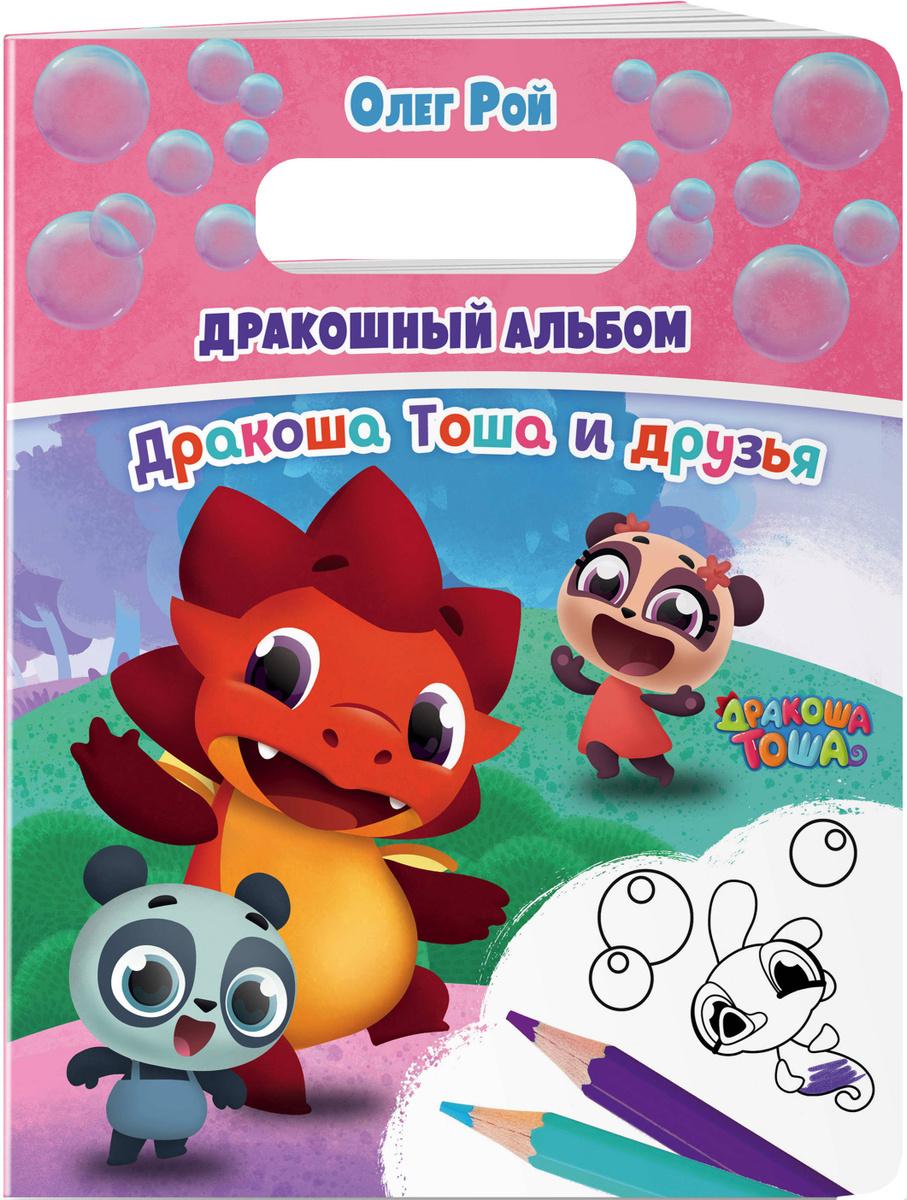 Дракошный альбом   Рой Олег #1