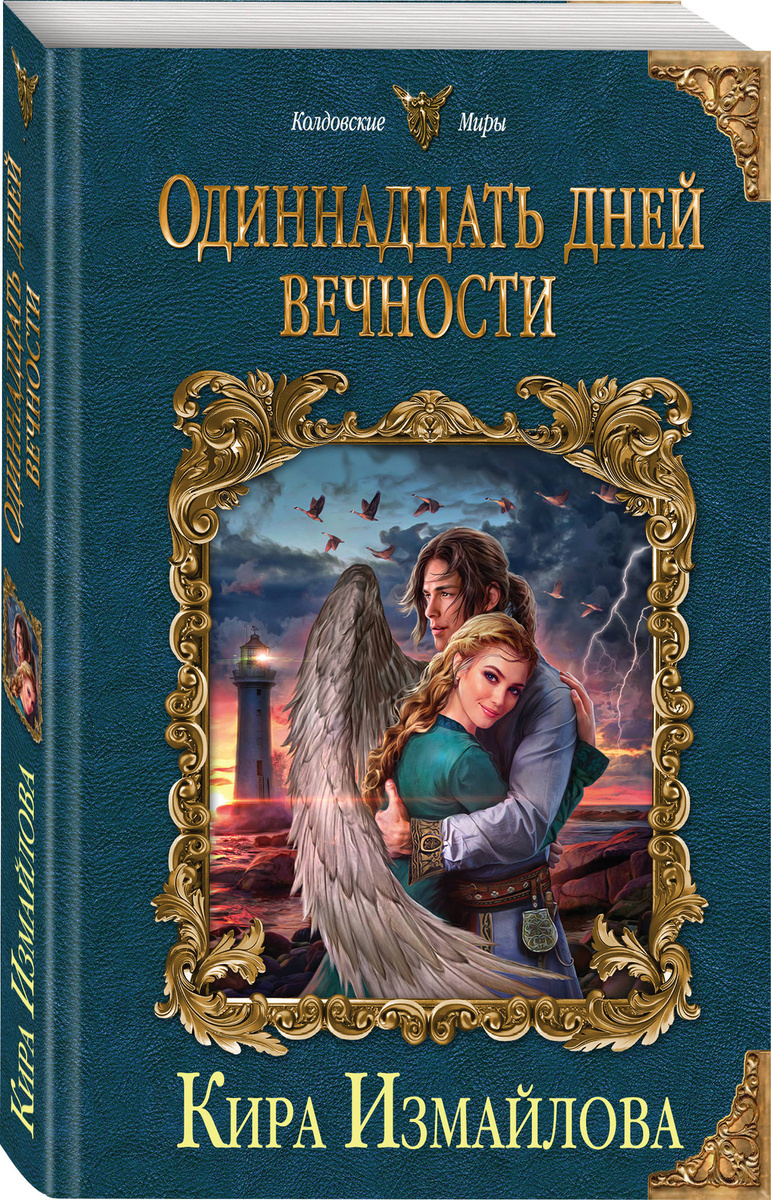 Одиннадцать дней вечности   Измайлова Кира Алиевна #1