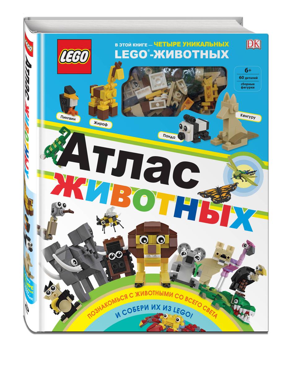 LEGO Атлас животных (+ набор LEGO из 60 элементов) | Скин Рона #1