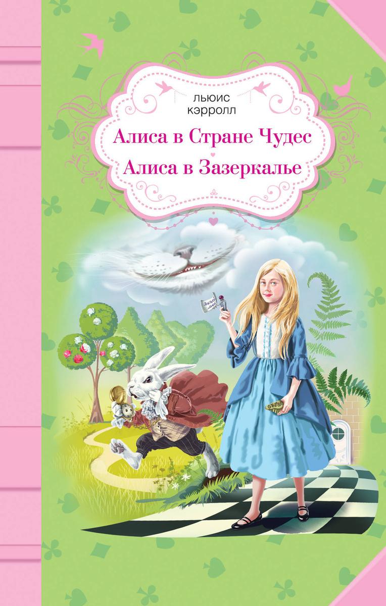 Алиса в Стране Чудес. Алиса в Зазеркалье | Кэрролл Льюис  #1