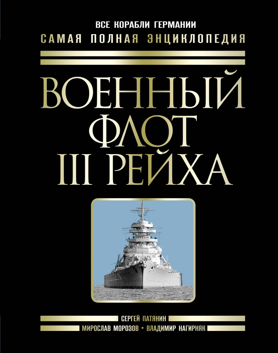 (2014)Военный флот III Рейха. Все корабли Гитлера | Патянин Сергей Владимирович, Морозов Мирослав Эдуардович #1