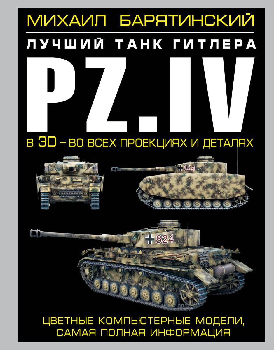 Pz.IV – лучший танк Гитлера в 3D | Барятинский Михаил Борисович  #1
