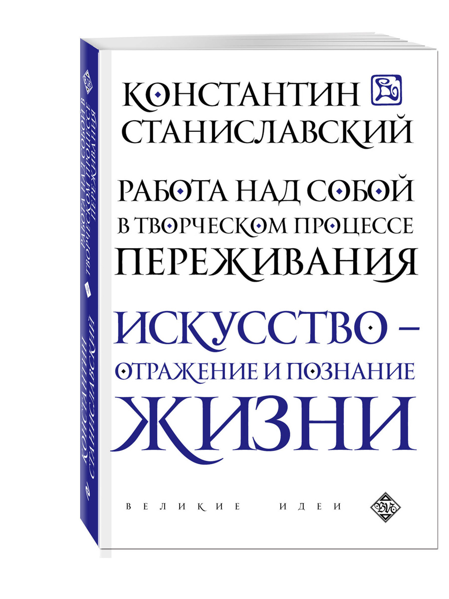 Работа над собой в творческом процессе переживания | Станиславский Константин Сергеевич  #1