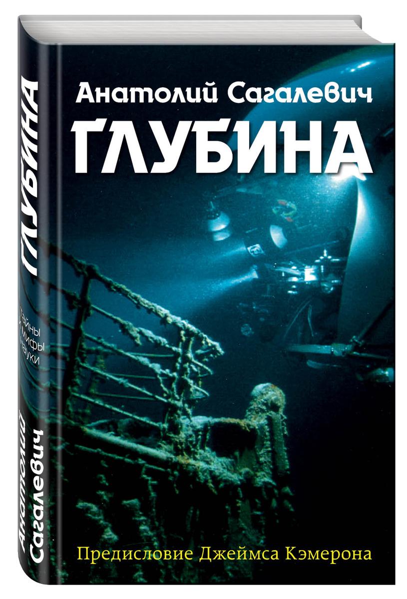 Глубина | Сагалевич Анатолий Михайлович #1