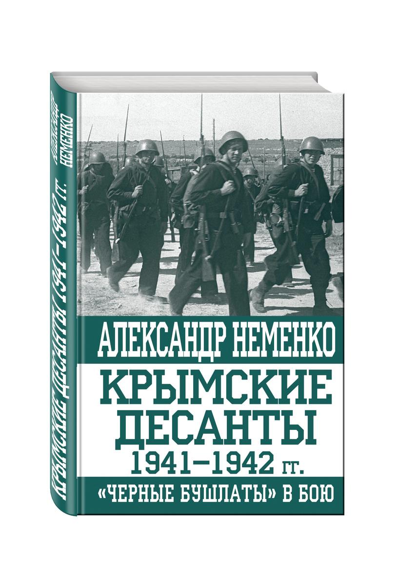 Крымские десанты 1941–1942 гг.: «Черные бушлаты» в бою   Неменко Александр  #1