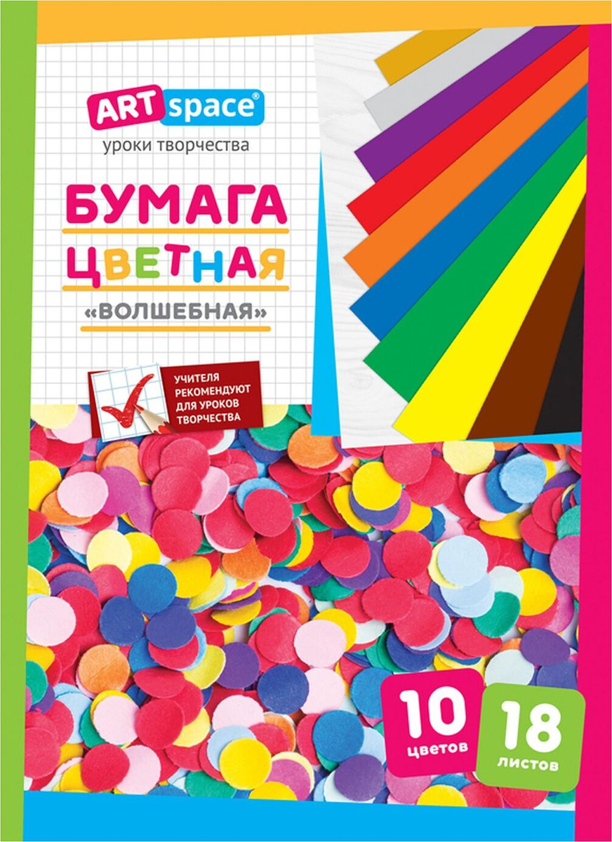 ArtSpace Бумага цветная Волшебная 18 листов 10 цветов #1