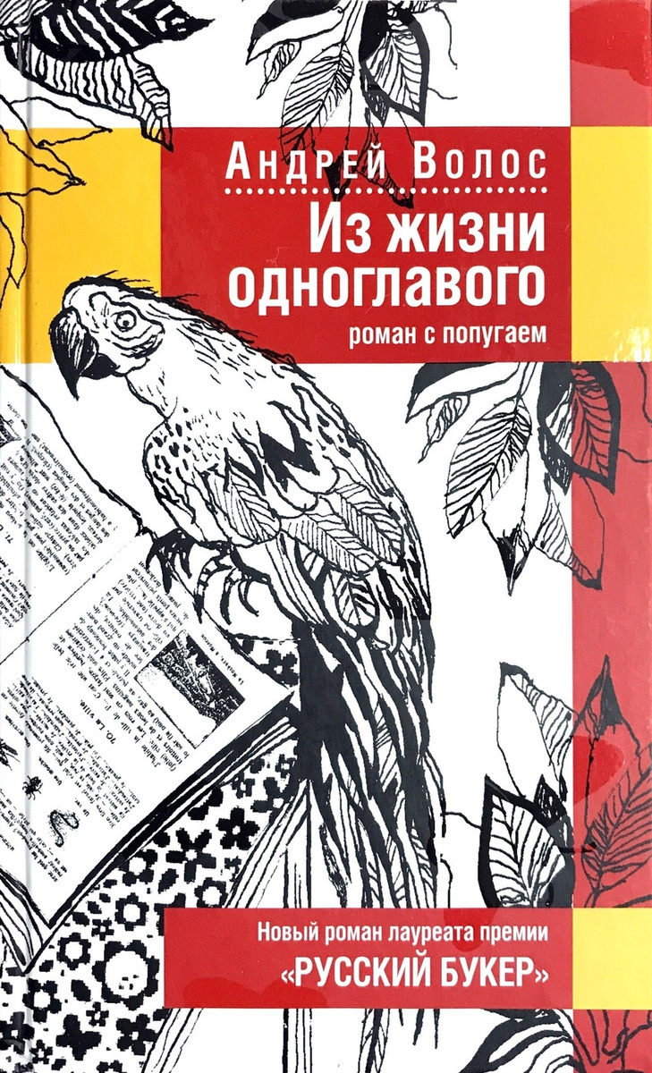 Из жизни одноглавого. Роман с попугаем #1