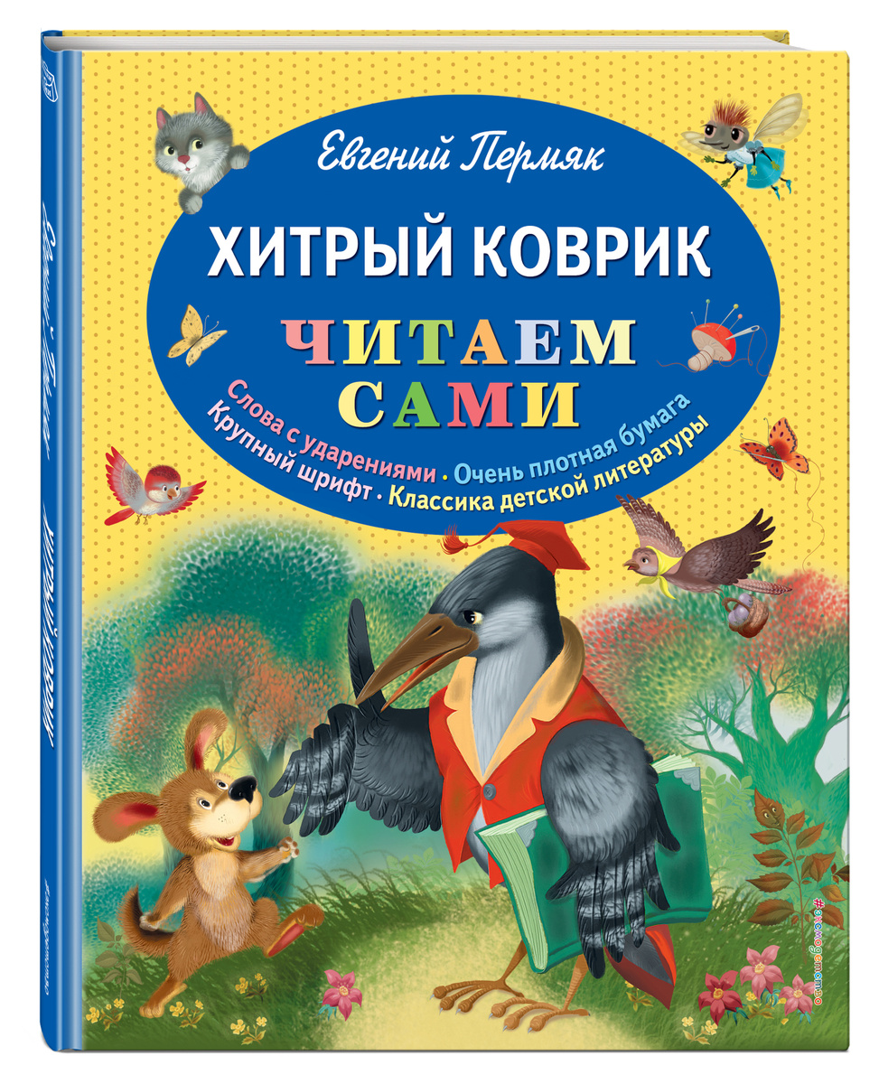 Хитрый коврик: сказки (ил. И. Панкова) | Пермяк Евгений Андреевич  #1