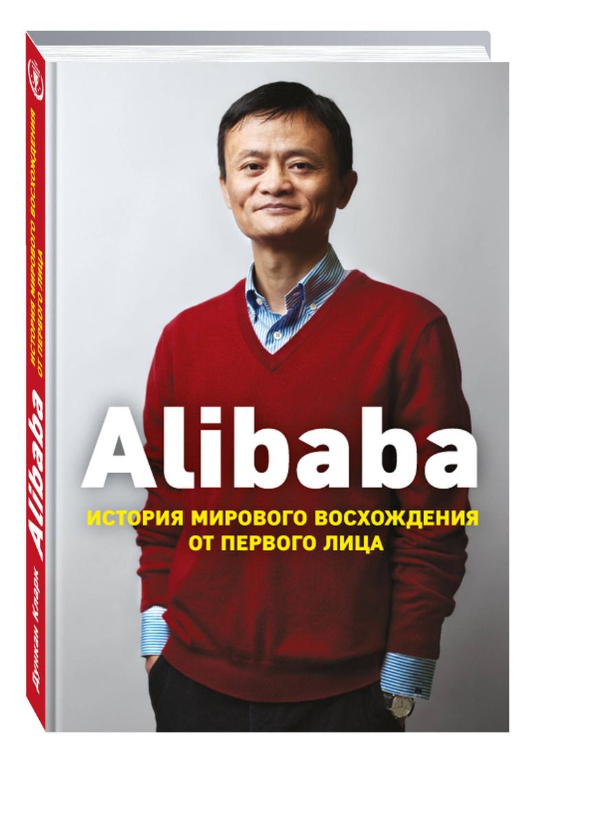 Alibaba. История мирового восхождения / Alibaba: The House that Jack Ma Built | Кларк Дункан  #1