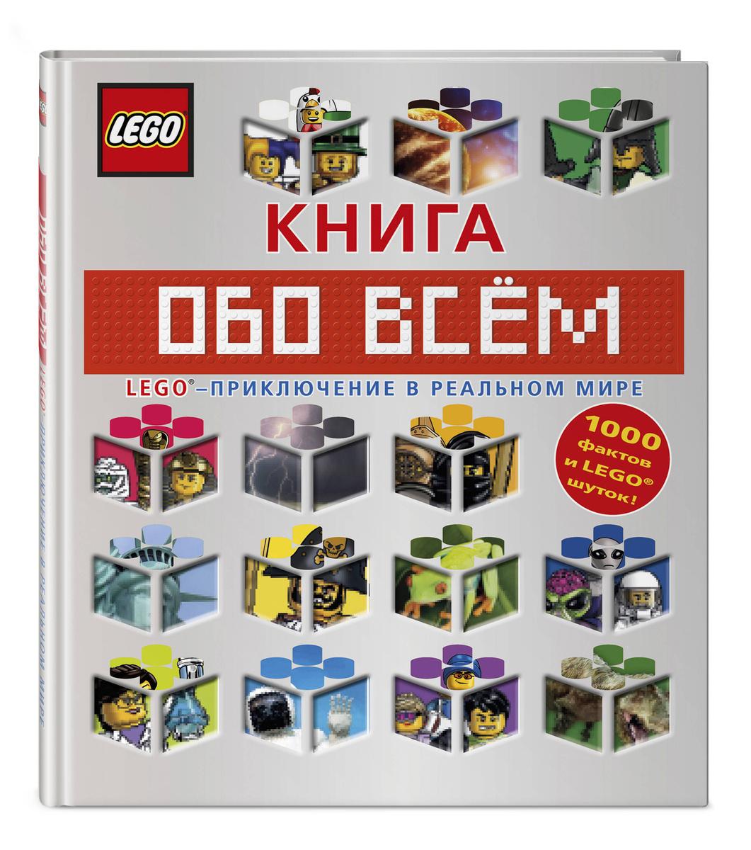 LEGO Книга обо всем / LEGO Book of Everything   Нет автора #1