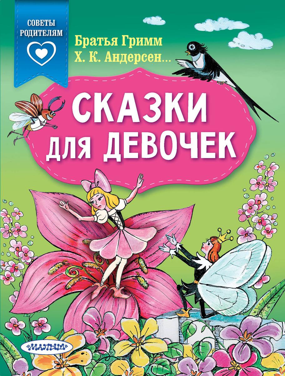 Сказки для девочек | Терентьева Ирина Андреевна #1
